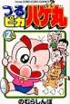 つるピカ ハゲ丸 (2)