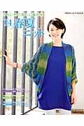 きれい色の美しい編み地 春夏ニット 2014