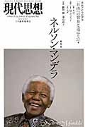 現代思想 2014.3臨時増刊号 42-3 総特集:ネルソン・マンデラ