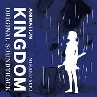 「キングダム」オリジナルサウンドトラック