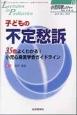 小児科学レクチャー 4-1 2014 子どもの不定愁訴 35倍よくわかる!小児心身医学会ガイドライン