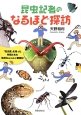 昆虫記者のなるほど探訪 「昆虫愛」を持った仲間たちの愉快なムシムシ観察記