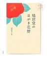 鳩居堂のはがき花暦 人気の桜と紅葉のシルク刷はがきつき