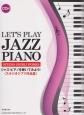 ジャズ・ピアノを弾いてみよう!〈スタジオジブリ作品集〉 CD付