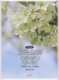 混声三部合唱で「花は咲く」「桜ノ雨」-特選!ベストソング集- CD付