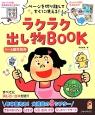 ラクラク出し物BOOK 1~5歳児向き ページを切り離してすぐに使える!