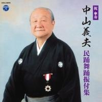 祝 傘寿 中山義夫 民踊舞踊振付集