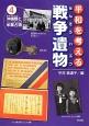 平和を考える戦争遺物 沖縄戦と米軍占領 (4)