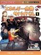 エネルギー危機のサバイバル 科学漫画サバイバルシリーズ(1)
