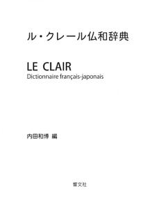 ル・クレール仏和辞典