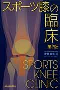 スポーツ膝の臨床