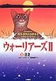 ウォーリアーズ2<ポケット版> 日没 (6)