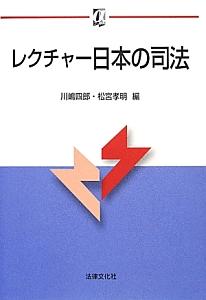 レクチャー日本の司法