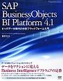 SAP Business Objects BI Platform 4.1 ビッグデータ時代の分析プラットフォーム入門