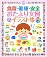 食育・健康・安全おたより文例&イラスト集 CD-ROM BOOK