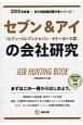 セブン&アイ(セブンーイレブンジャパン・イトーヨーカ堂)の会社研究 2015 JOB HUNTING BOOK