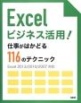 Excelビジネス活用!仕事がはかどる116のテクニック Excel2013/2010/2007対応