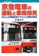 京急電車の運転と車両探見 向上した羽田空港アクセスと車両の現況