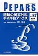 PEPARS 増大号 2014.3 眼瞼の美容外科手術手技アトラス (87)