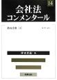 会社法コンメンタール 持分会社1 (14)
