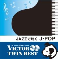 JAZZで聴く J-POP