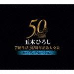 芸能生活50周年記念大全集~カップリングセレクション~