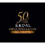 芸能生活50周年記念大全集~ライブ盤セレクション2~