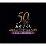 芸能生活50周年記念大全集~ライブ盤セレクション3~