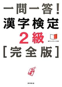 『一問一答!漢字検定 2級 赤チェックシート付』資格試験対策研究会