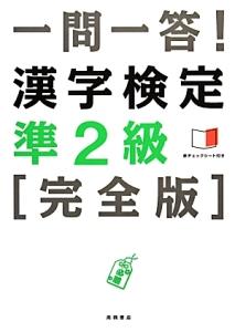 一問一答!漢字検定 準2級 赤チェックシート付
