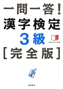 『一問一答!漢字検定 3級 赤チェックシート付』資格試験対策研究会
