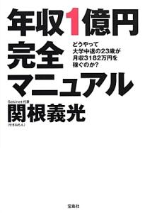 『年収1億円完全マニュアル』ユ・ソンボム