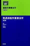 発達過程作業療法学 標準作業療法学 専門分野