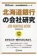 北海道銀行の会社研究 2015 会社別就職試験対策シリーズ