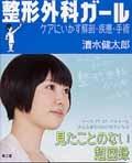 『整形外科ガール』清水健太郎