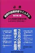必携・麻酔科初期研修マニュアル<改訂第3版>