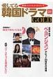 愛してる韓国ドラマGOLD ペ・ヨンジュン デビュー20周年の肖像 韓流ライフスタイルブック(1)