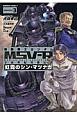 機動戦士ガンダムMSV-R 宇宙世紀英雄伝説 虹霓のシン・マツナガ (3)