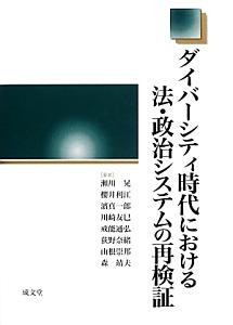 『ダイバーシティ時代における法・政治システムの再検証』川崎友巳