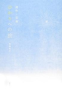 『連作・志摩 ひかりへの旅』稲葉真弓