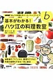 NHK「きょうの料理ビギナーズ」ハンドブック 基本がわかる!ハツ江の料理教室 道具選び、下ごしらえ、調理のコツなど料理の疑問も不
