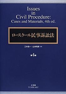 ロースクール民事訴訟法<第4版>