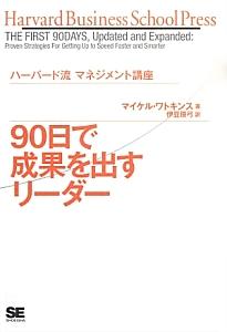 マイケル・ワトキンス『90日で成果を出すリーダー』