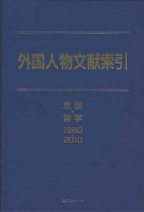 外国人物文献索引 思想・哲学 1980-2010