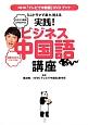 ミニドラマで楽々、覚える 実践!ビジネス中国語講座 NHK「テレビで中国語」DVDブック
