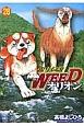 銀牙伝説 WEED オリオン (28)