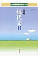 教科書ガイド<大修館版> 新編現代文B