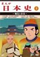 まんが日本史 2~飛鳥と奈良~