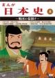 まんが日本史 8~戦国の幕開け~