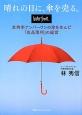 晴れの日に、傘を売る。 waterfront 支持率ナンバーワンの傘を生ん